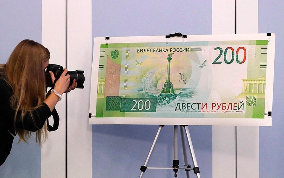 На 200-рублевой купюре, основной цвет которой зеленый, изображены достопримечательности города-героя Севастополя.