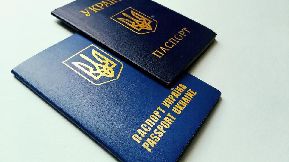 Украинские паспорта.