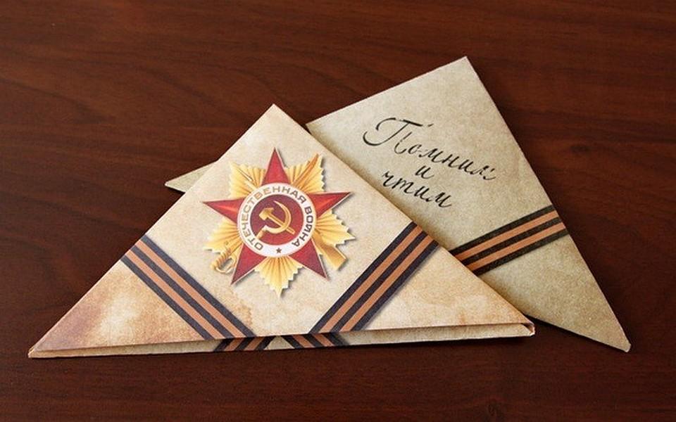 Картинка, открытка на 9 мая треугольником