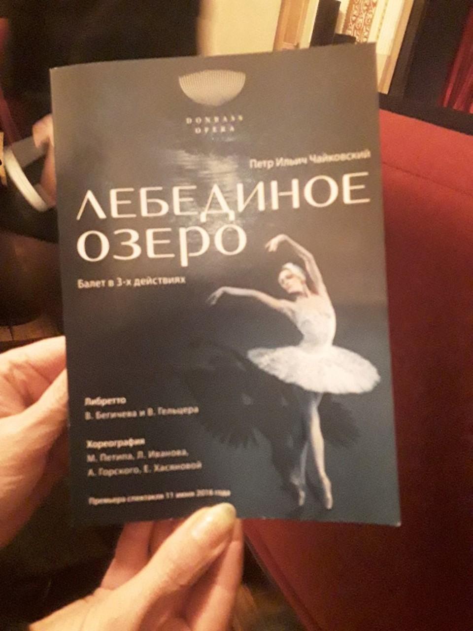 """Балет """"Лебединое Озеро"""" стартовал в """"Донбасс Опере"""" под аплодисменты полного зала"""