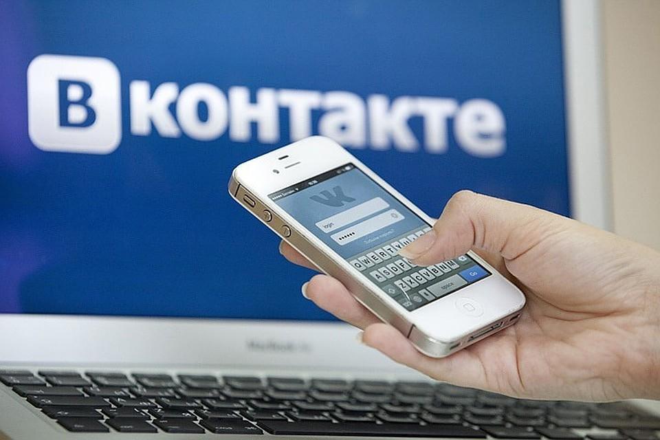 d84bb2d9ceb4 В работе соцсети «ВКонтакте» произошел сбой