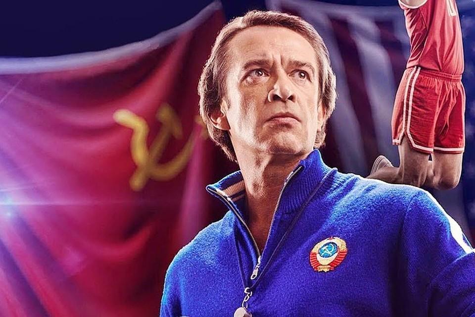 Спортивная драма повествует о победе советских баскетболистов на Олимпиаде в Мюнхене