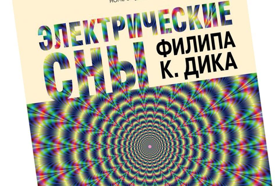 Это сборник, возможно, лучших рассказов Филипа К. Дика