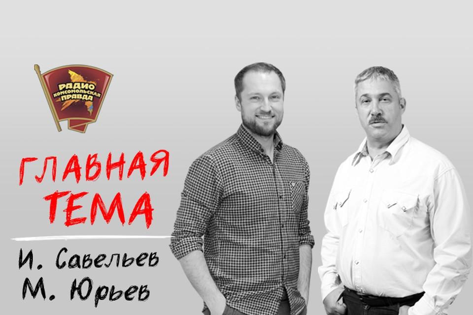 Михаил Юрьев и Илья Савельев готовы обсуждать с вами главные темы