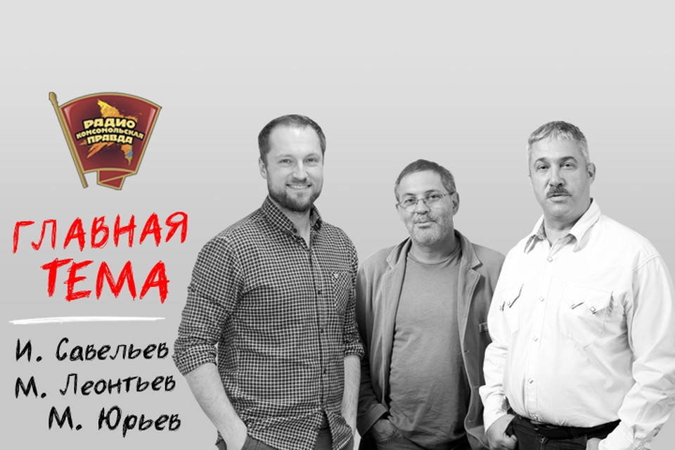 Михаил Леонтьев, Михаил Юрьев и Илья Савельев ждут вас в 20:00 мск!