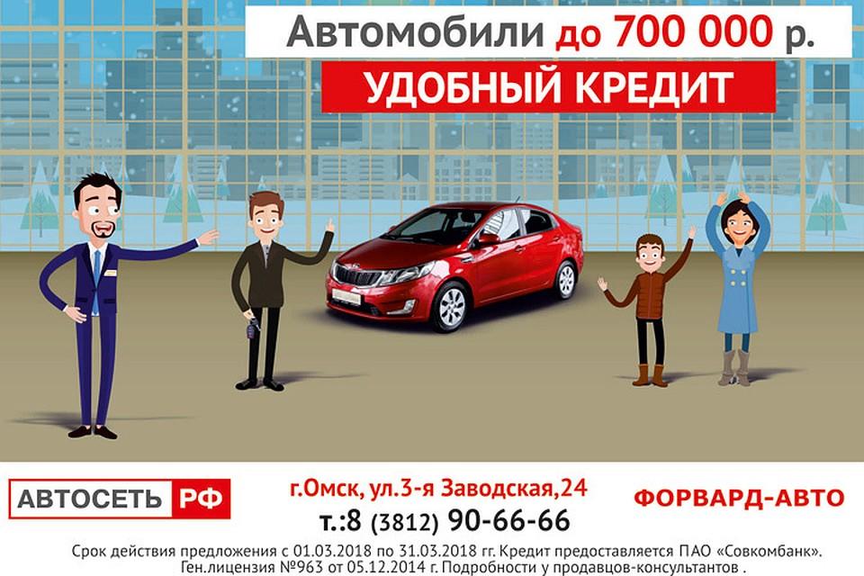 Форвард авто ижевск отзывы покупателей о выплате денег за старый автомобиль автоломбард по генеральной доверенности омск