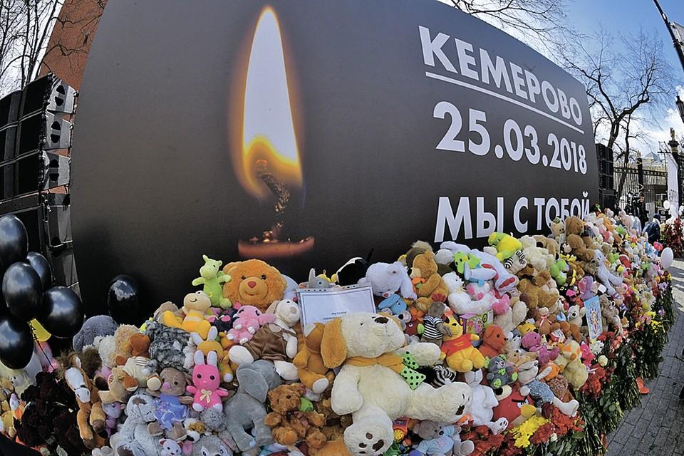 Во многих городах почтили память жертв пожара: люди приносили игрушки, зажигали свечи…