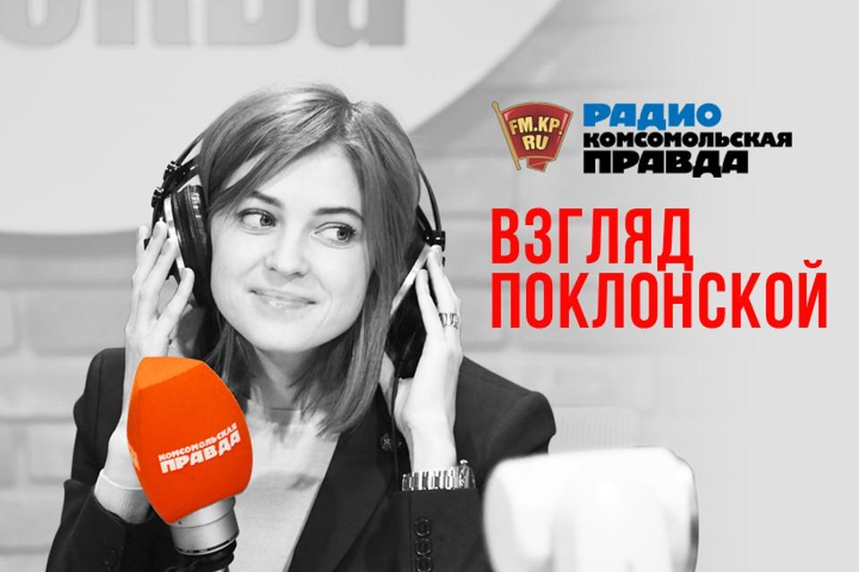 """Наталья Поклонская высказала свою точку зрения на Радио """"Комсомольская правда"""""""