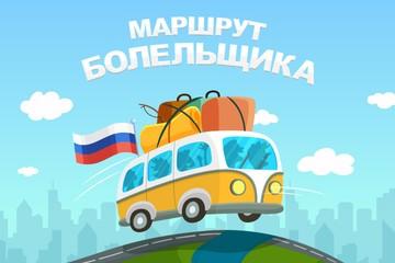 «Маршрут болельщика»: итоги нашего путешествия в Ростов-на-Дону
