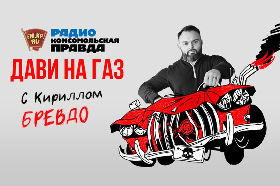 Авторская программа Кирилла Бревдо