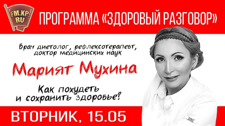 Диету Доктора Марият Мухиной.