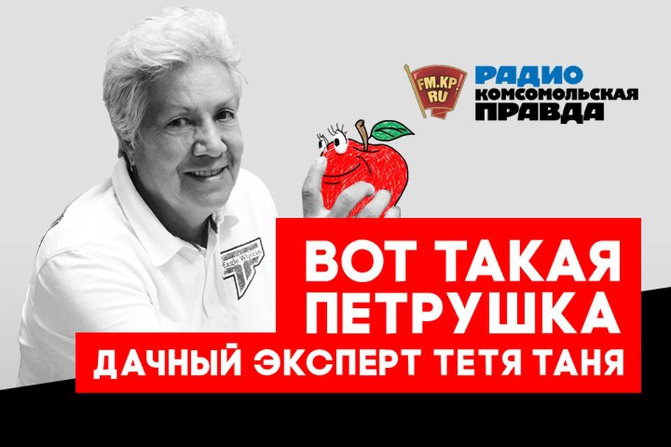 Суперполезные советы от нашего дачного эксперта тёти Тани Кудряшовой!