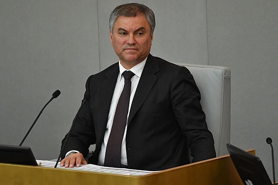 """""""По этому вопросу давайте дождемся решений правительства и будем его обсуждать"""", - подчеркнул Володин"""