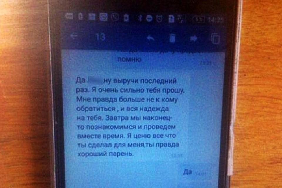 Мужчина под видом девушки писал слезные сообщения своим ухажерам. Фото: sk.gov.by