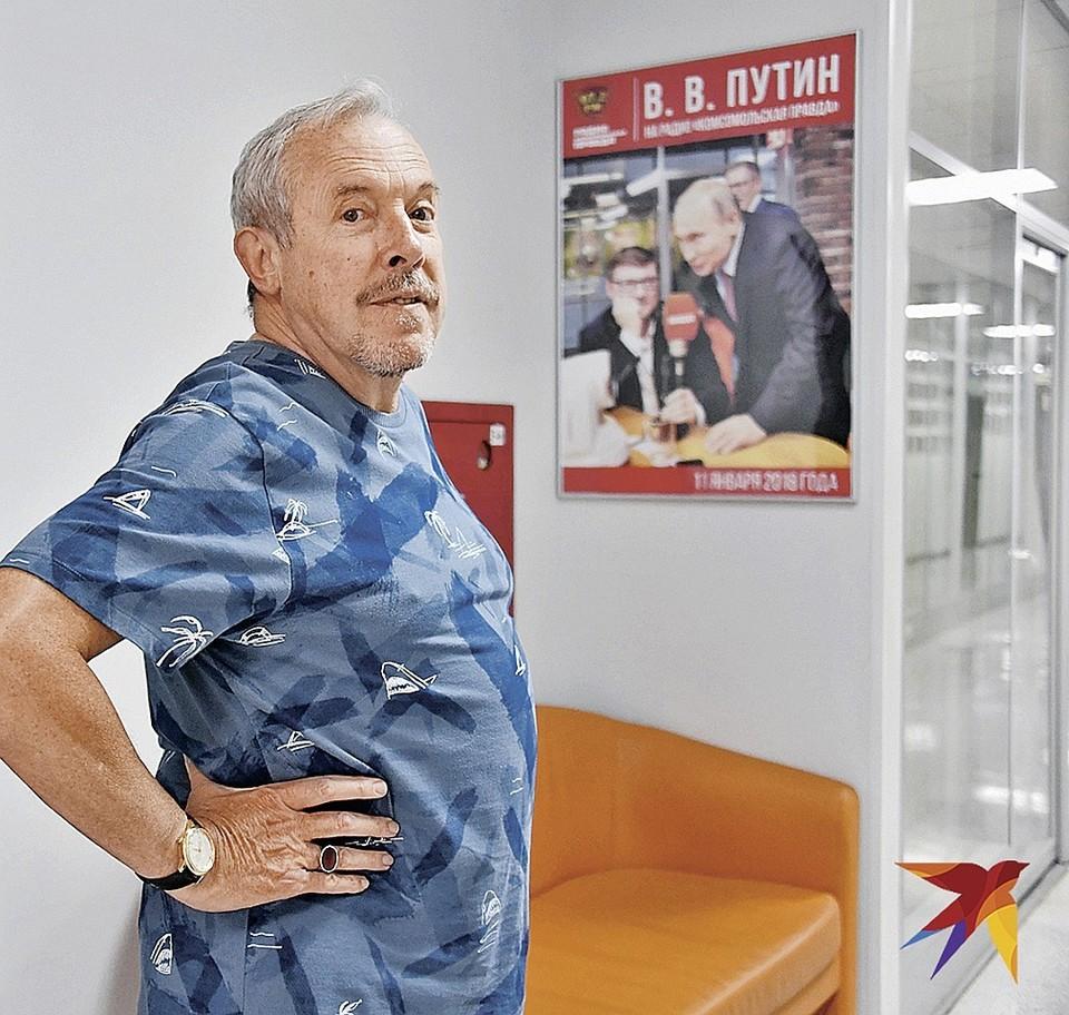 Увидев в коридоре Радио «КП» в Москве портрет Путина, Макаревич удивился: он тоже к вам приезжал? И сфотографировался на его фоне.