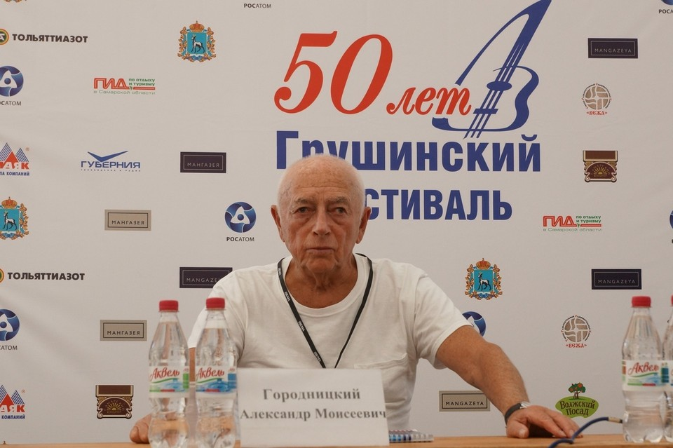 Александр Городницкий - почетный гость фестиваля на протяжении всего времени его работы