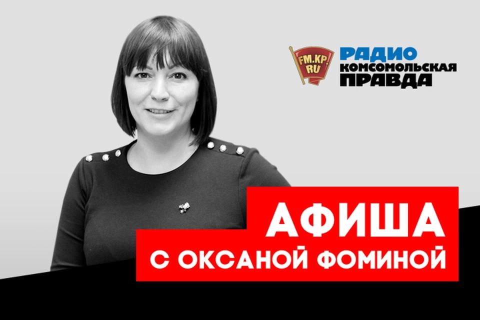 Что интересненького будет на Московской книжной ярмарке, расскажет Оксана Фомина