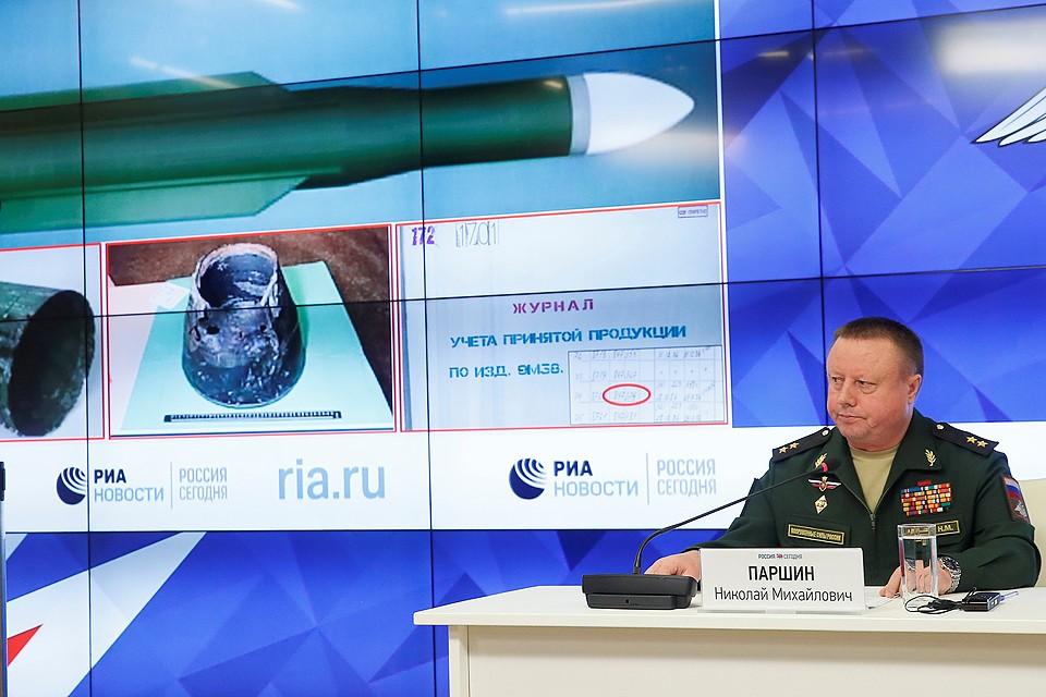 """В Минобороны РФ заявили, что ракета, сбившая """"Боинг"""", несколько лет назад была передана в украинскую боевую часть."""