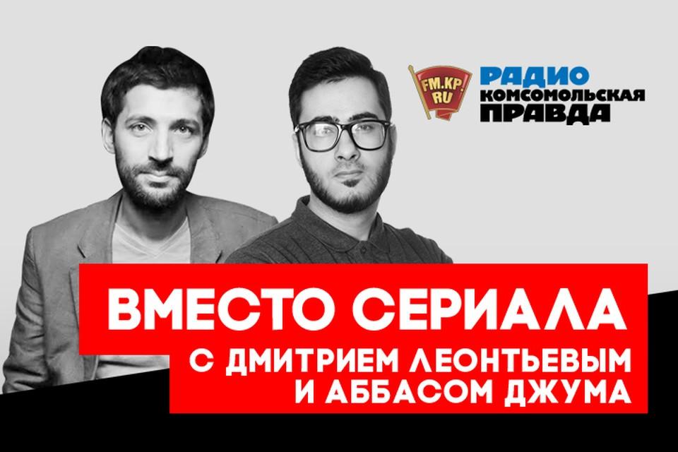 Аббас Джума и Митя Леонтьев подводят итоги недели так захватывающе, что никакой сериал не сравнится!