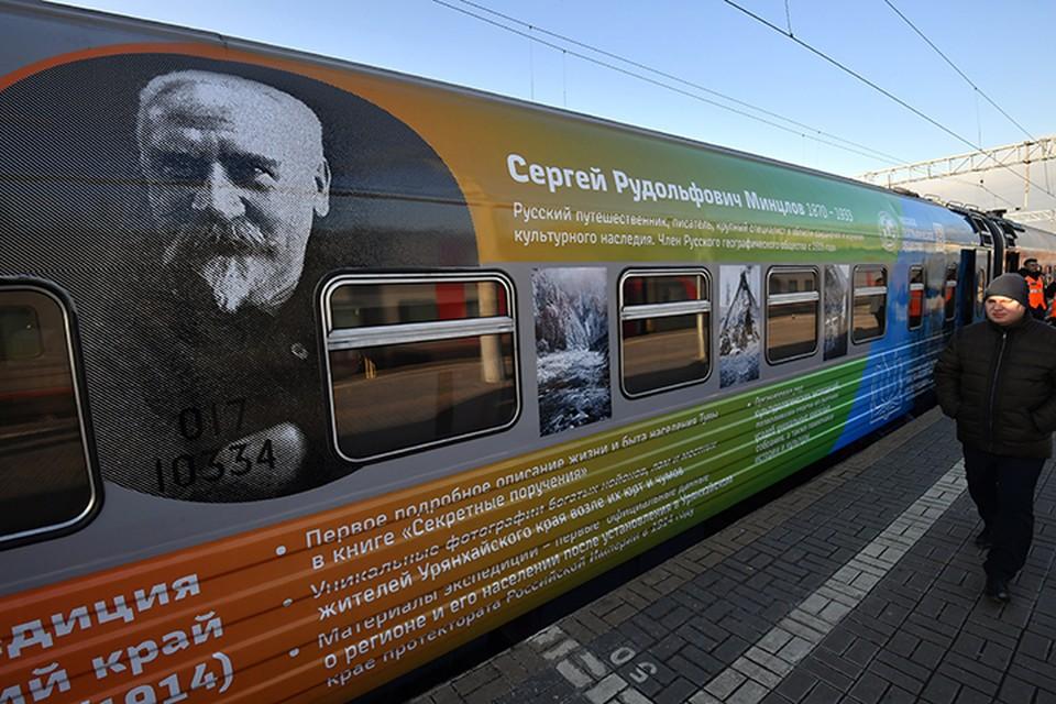 Сегодня с Ярославского вокзала отправился необычный поезд, оформленный экспозицией «Золотой фонд Русского географического общества»
