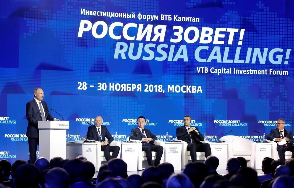 Президент РФ Владимир Путин на ежегодном инвестиционном форуме