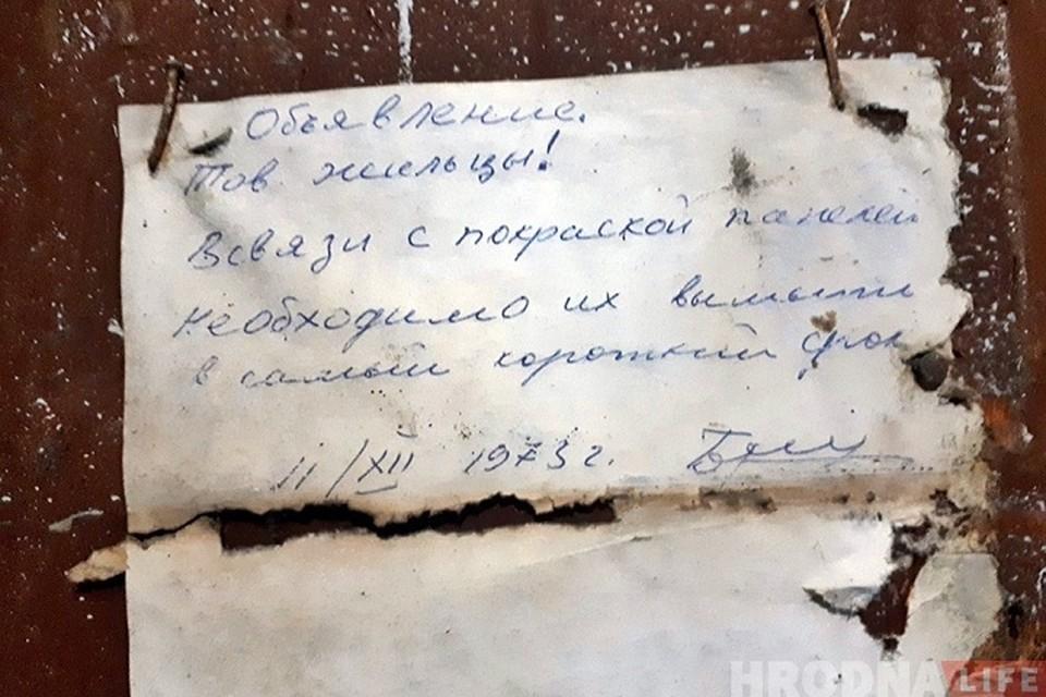 Объявление сохранилось со времен капремонта дома 45-летней давности. Фото: hrodna.life.