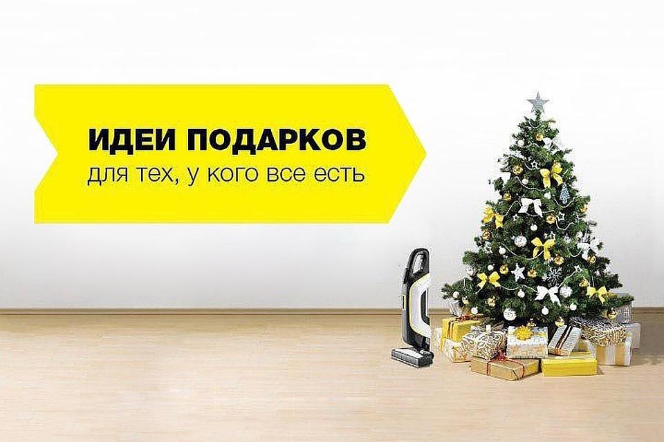 a835c4a5d18b Идеи новогодних подарков для тех, у кого есть все. Фото предоставлено  компанией Kärcher.