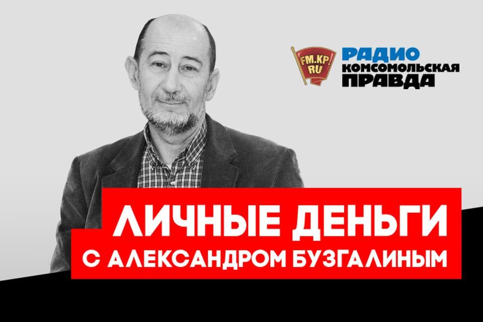 Подводим итоги 2018-го и строим прогнозы на будущее вместе с доктором экономических наук Александром Бузгалиным в подкасте «Личные деньги» Радио «Комсомольская правда»