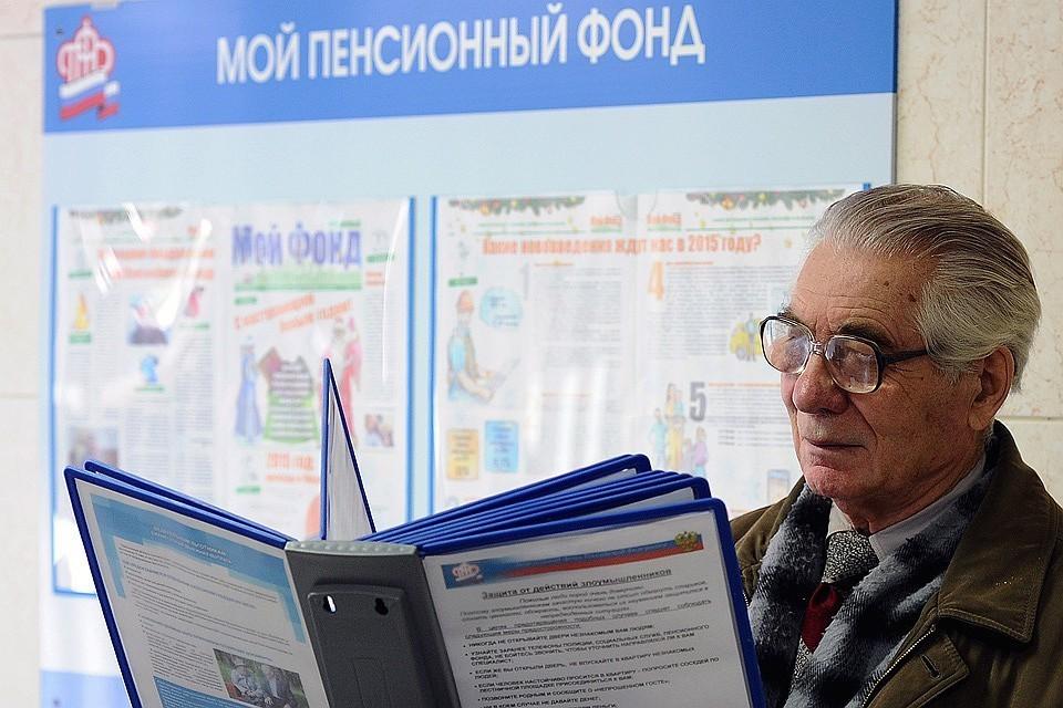 В правительстве заявили о готовности к индексации пенсий с 1 января. ФОТО Александр Рюмин ТАСС