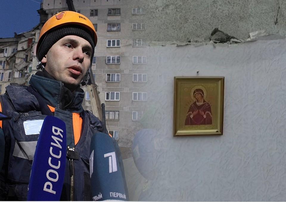 Спасателю-герою подарили икону, которую сняли со стены обрушившегося дома. Коллаж из фото Ильи Московца/ТАСС и Артема Ибрагимова