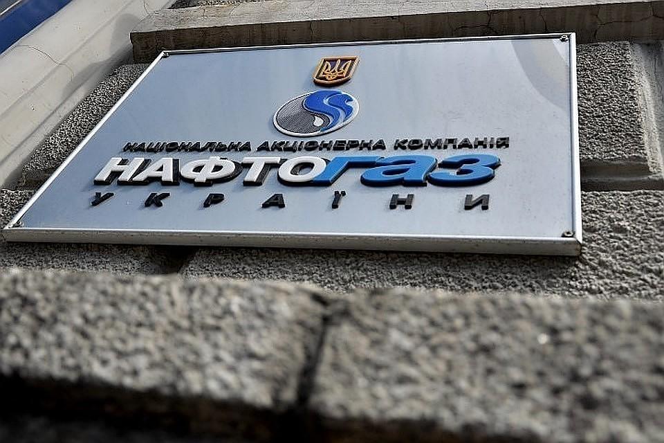 «Нафтогаз» назвал условие снижения суммы иска к «Газпрому»