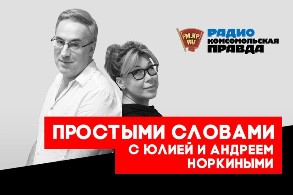 Андрей и Юлия Норкины обсуждают главные новости дня
