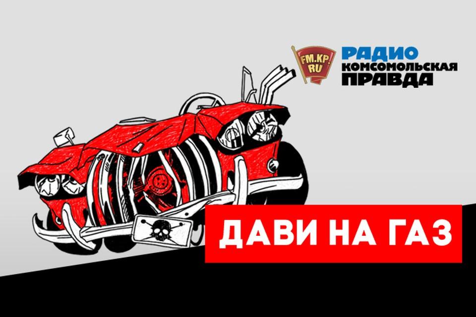 Обсуждаем всё, что касается российских дорог, водителей и машин с редактором журнала «За рулем» Александром Виноградовым в подкасте «Дави на газ» Радио «Комсомольская правда»