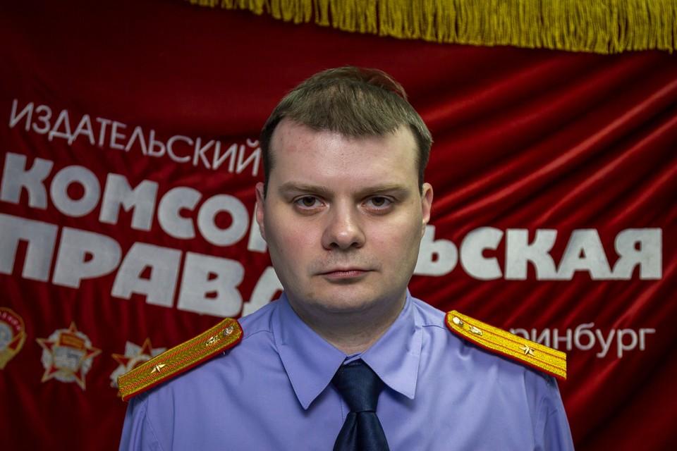 Никита Савинцев, Руководитель отдела криминалистики СК по Свердловской области, майор юстиции