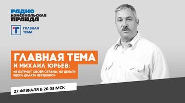 Михаил Юрьев: «Я патриот своей страны, но деньги здесь делать неудобно»