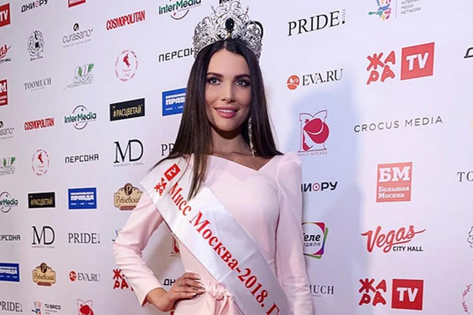 Алеся Семеренко — победительница главного столичного конкурса красоты «Мисс Москва-2018»