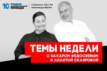 Темы недели: дневные часы тишины и теневая занятость на Ставрополье