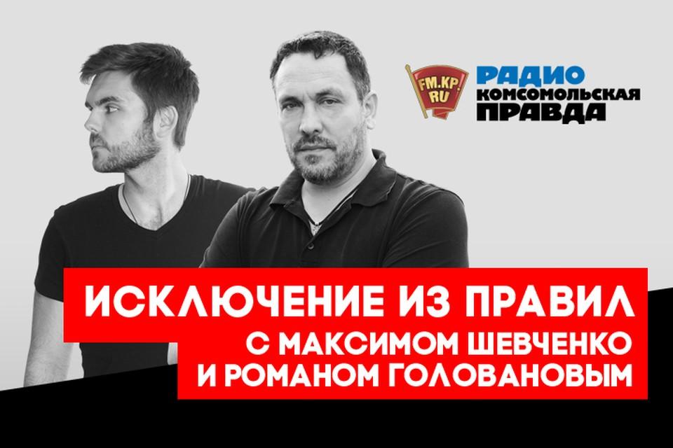 Максим Шевченко о своем отношении к политическим ток-шоу