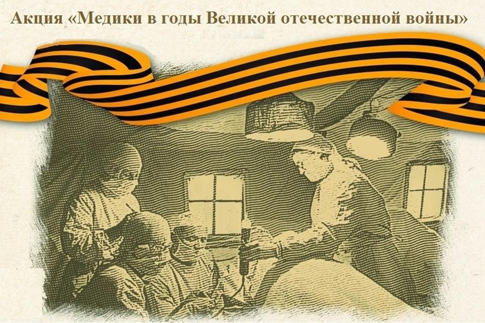 К памятной акции могут присоединиться всё желающие Фото: Минздрав Тверской области