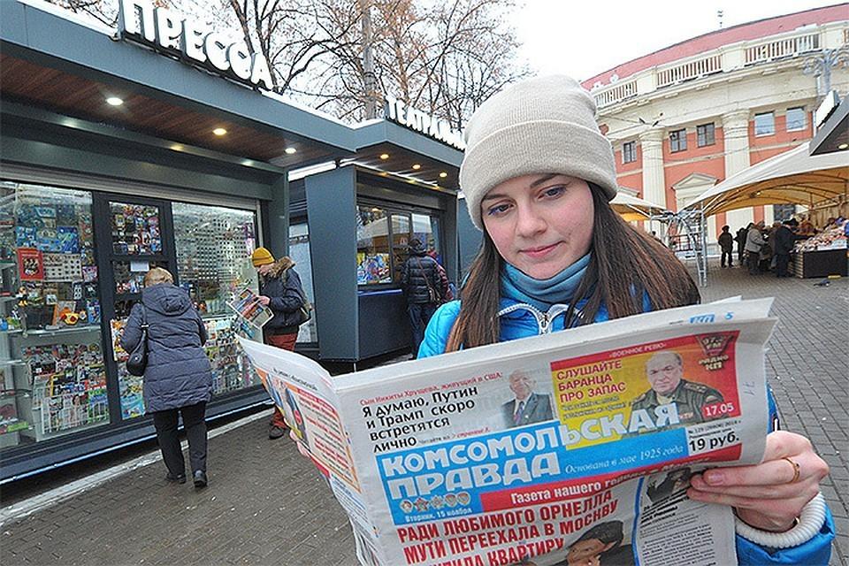 ВЦИОМ: большинство россиян способны распознать фейковую новость в СМИ и интернете