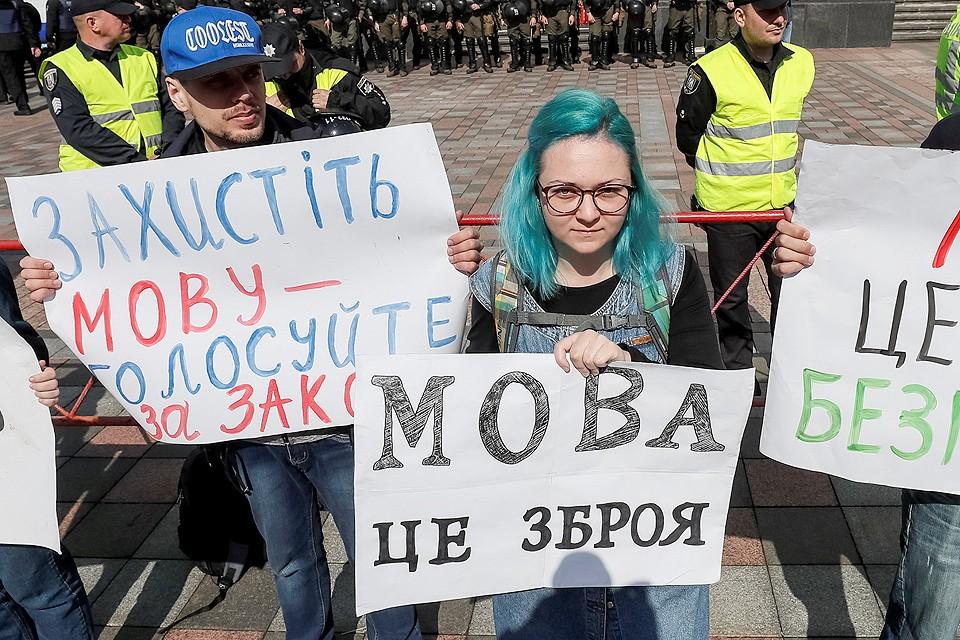 """Во время обсуждения депутатами Рады законопроекта у стен здания проходил пикет """"защитников"""" украинского языка."""