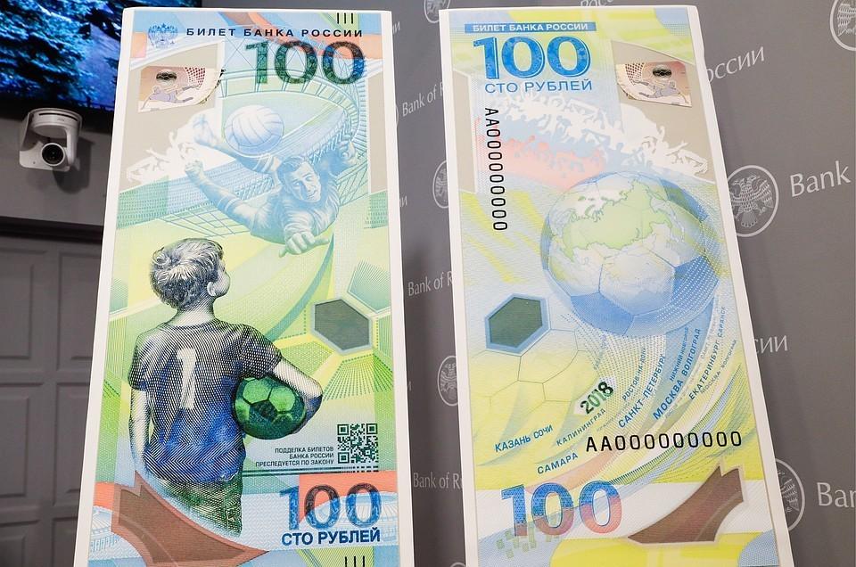 Купюра в 100 рублей выпущенная к ЧМ-2018 года. Фото: Михаил Джапаридзе/ТАСС