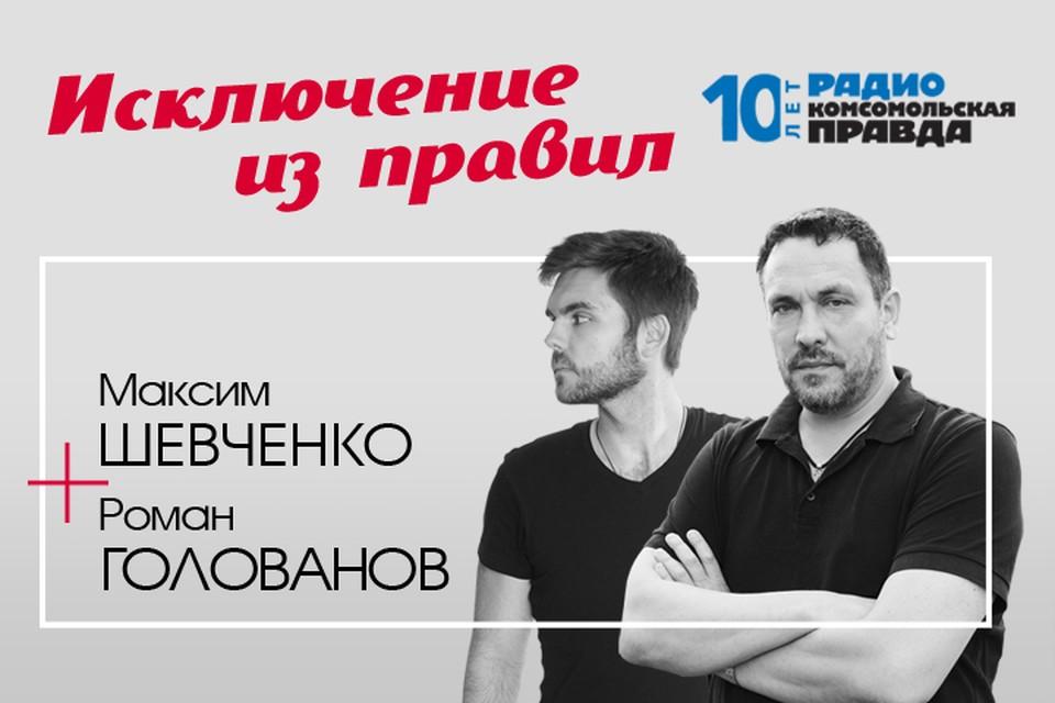 Журналист Максим Шевченко обсуждает главные новости дня