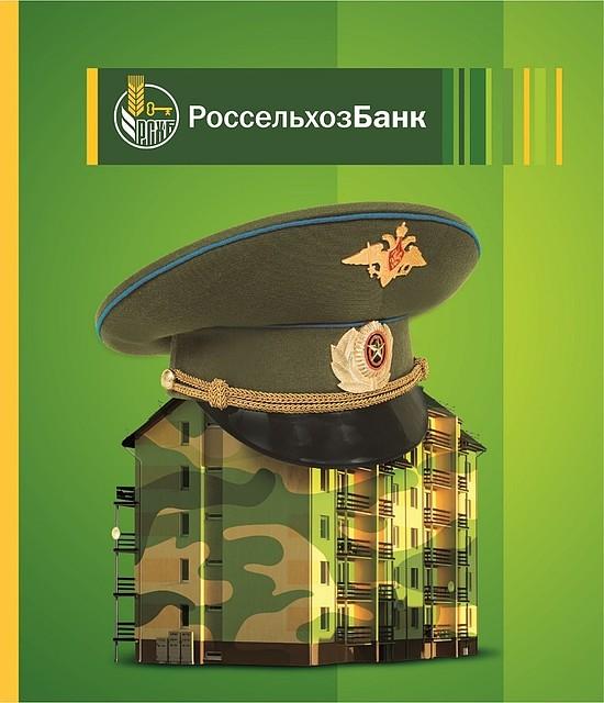 Россельхозбанк липецк официальный сайт кредит