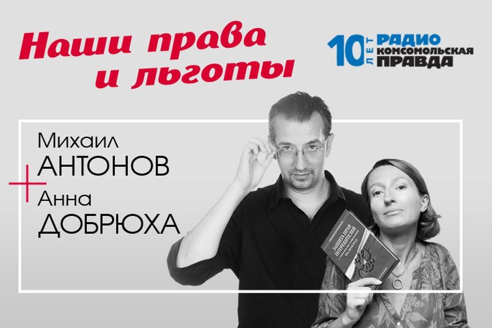 Михаил Антонов и Анна Добрюха разбираются в этом с экспертом