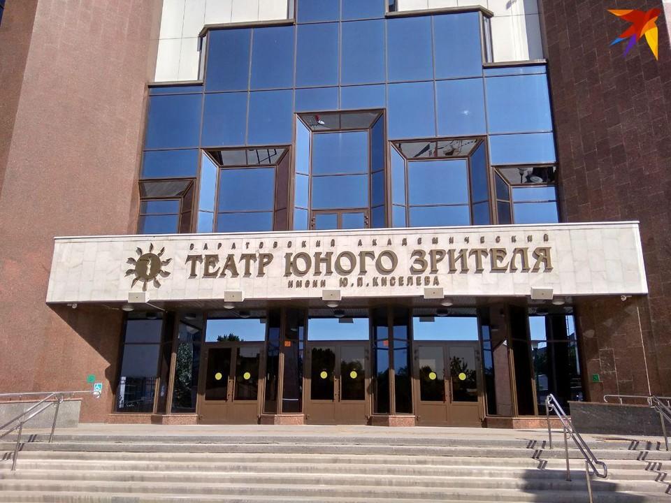 Театр юного зрителя в Саратове
