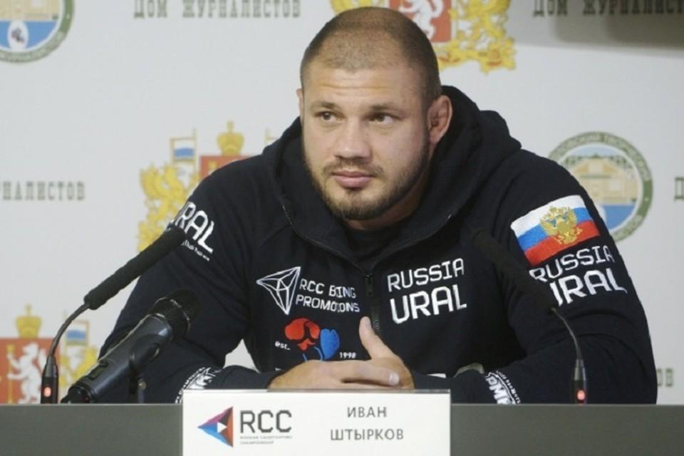 Иван Штырков продолжит карьеру в другой организации