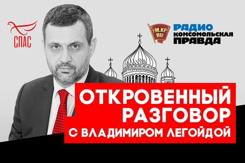 """Размышляем о вопросах веры на Радио """"Комсомольская правда"""""""