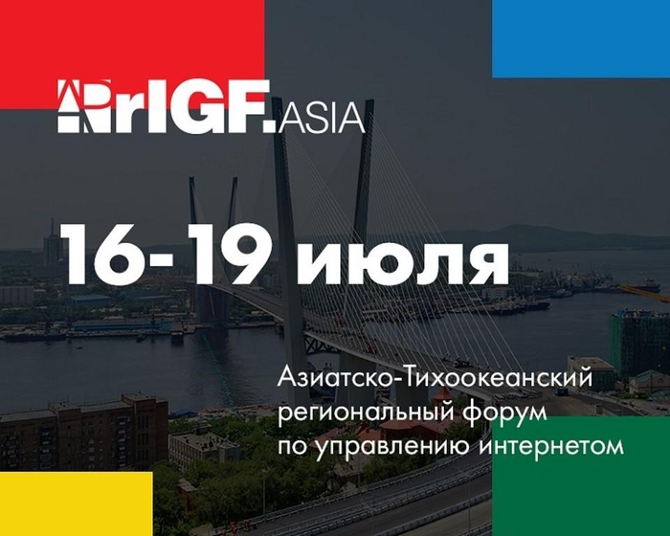Главные темы APrIGF 2019 – безопасность, доступность и универсальность интернета Фото: предоставлено пресс-службой APrIGF