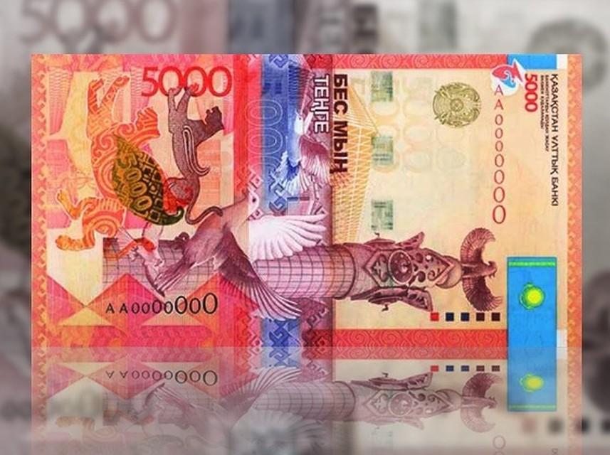 картинки казахстанские купюры фото